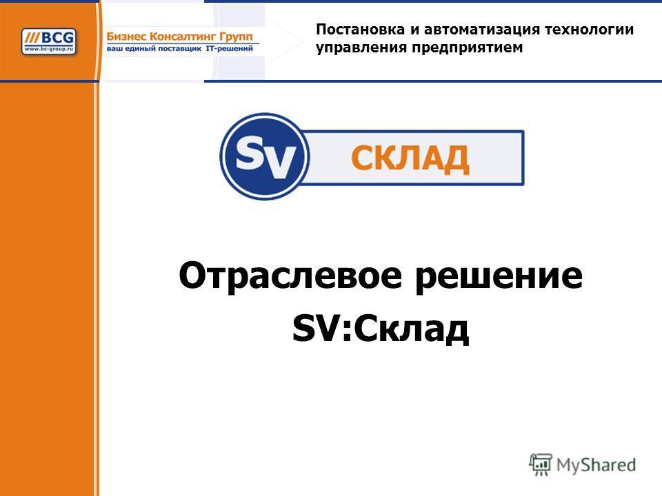 Отраслевое решение SV:Склад Постановка и автоматизация технологии управления предприятием