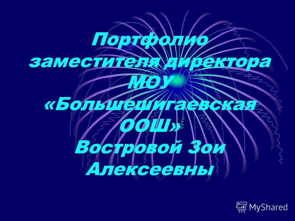 Портфолио заместителя директора МОУ «Большешигаевская ООШ» Востровой Зои Алексеевны