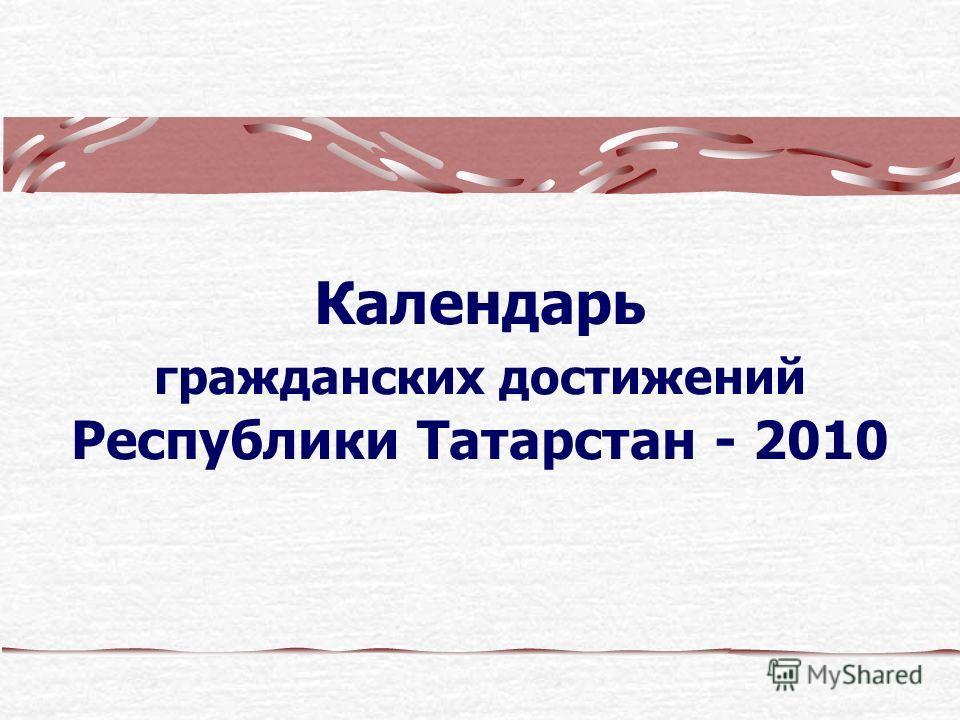 Календарь гражданских достижений Республики Татарстан - 2010