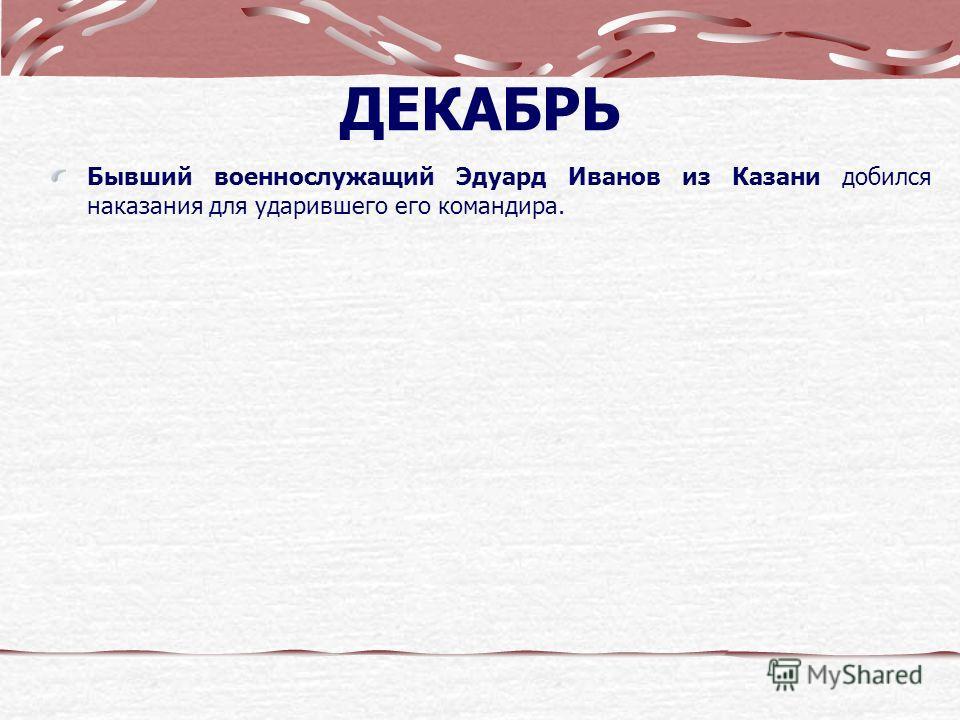 ДЕКАБРЬ Бывший военнослужащий Эдуард Иванов из Казани добился наказания для ударившего его командира.