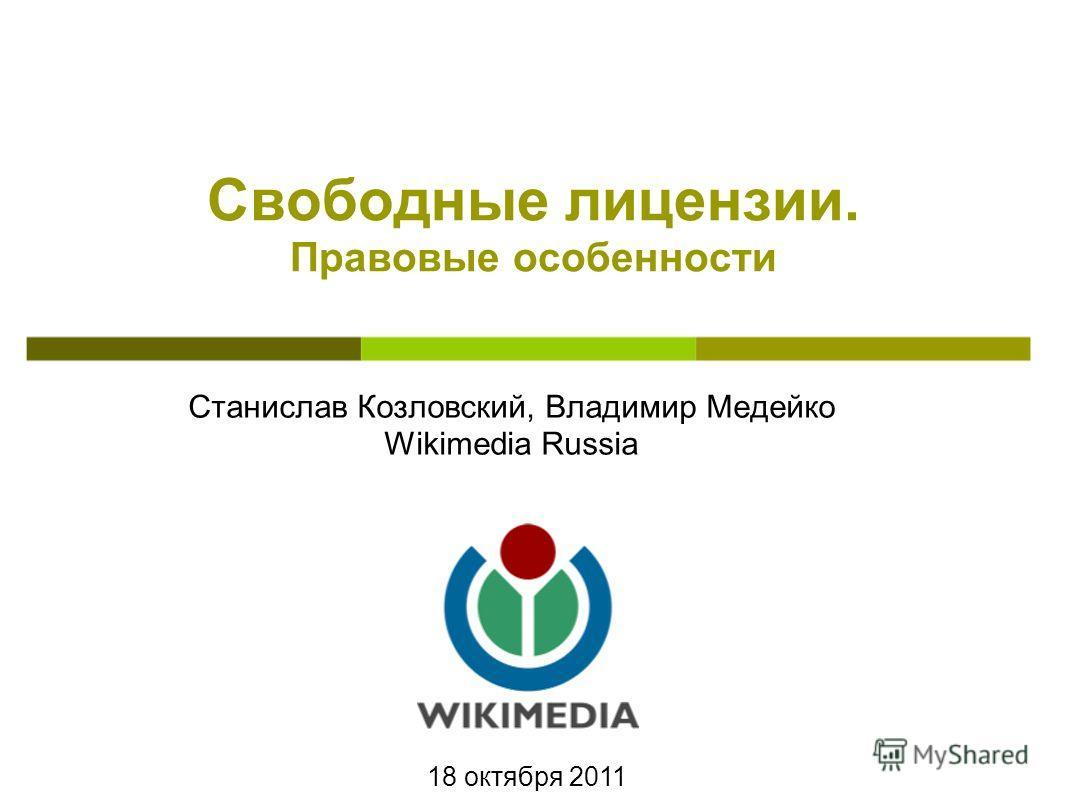 Станислав Козловский, Владимир Медейко Wikimedia Russia Свободные лицензии. Правовые особенности 18 октября 2011
