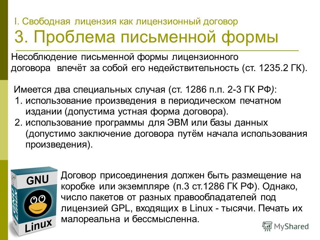 Несоблюдение письменной формы лицензионного договора влечёт за собой его недействительность (ст. 1235.2 ГК). Имеется два специальных случая (cт. 1286 п.п. 2-3 ГК РФ): 1.использование произведения в периодическом печатном издании (допустима устная фор