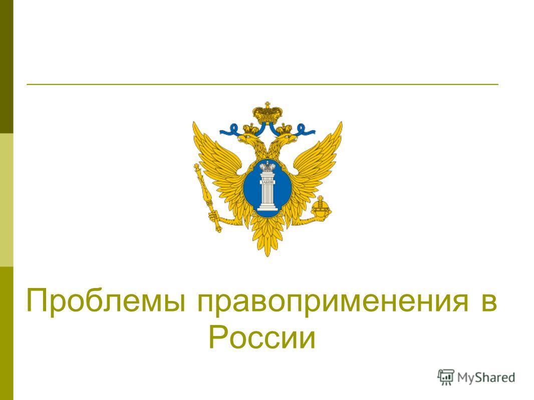 Проблемы правоприменения в России