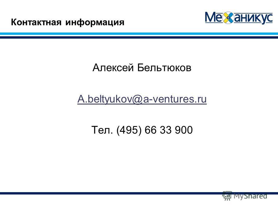 Контактная информация Алексей Бельтюков A.beltyukov@a-ventures.ru Тел. (495) 66 33 900