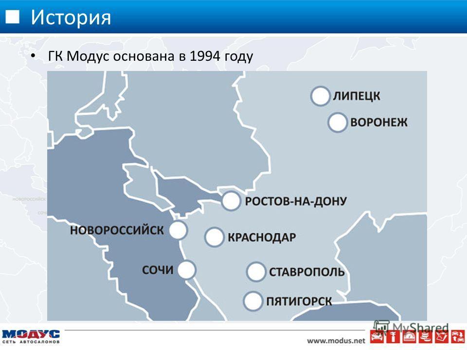 История ГК Модус основана в 1994 году
