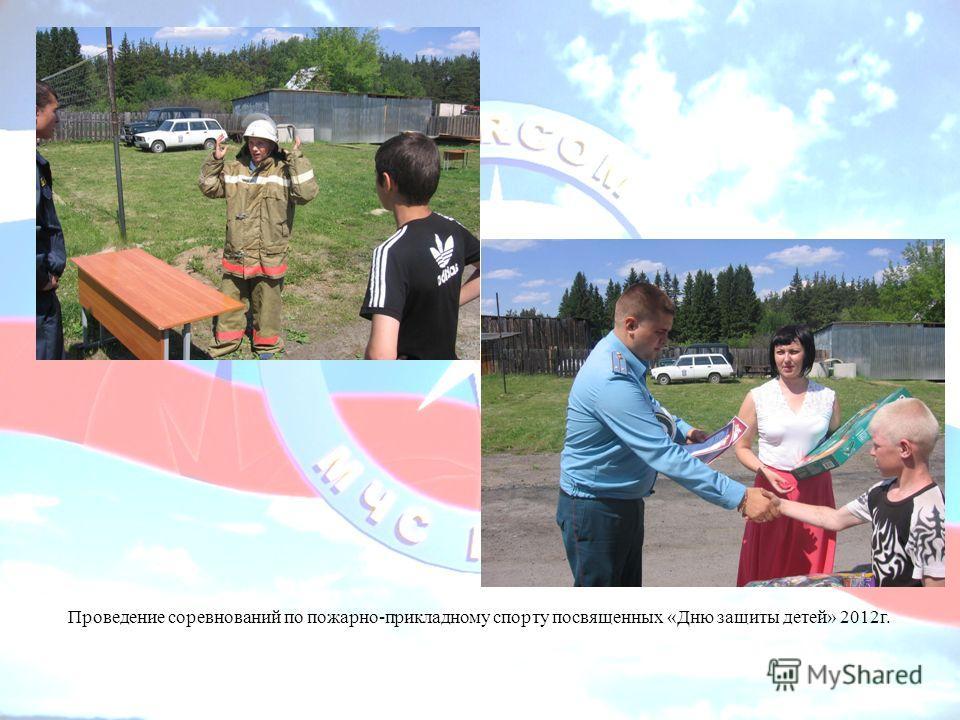 Проведение соревнований по пожарно-прикладному спорту посвященных «Дню защиты детей» 2012г.