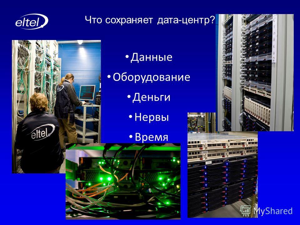 Что сохраняет дата-центр? Данные Оборудование Деньги Нервы Время