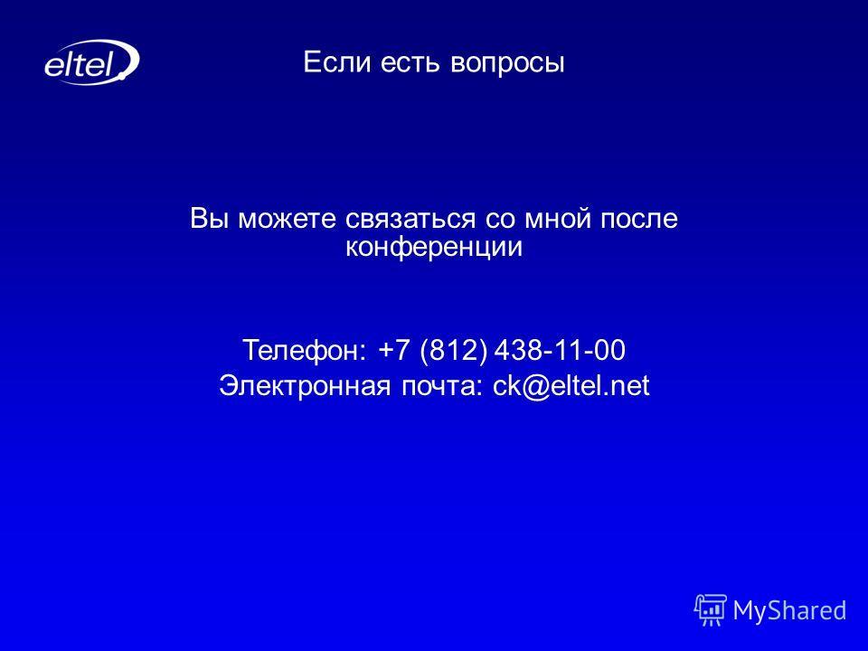 Вы можете связаться со мной после конференции Телефон: +7 (812) 438-11-00 Электронная почта: ck@eltel.net Если есть вопросы