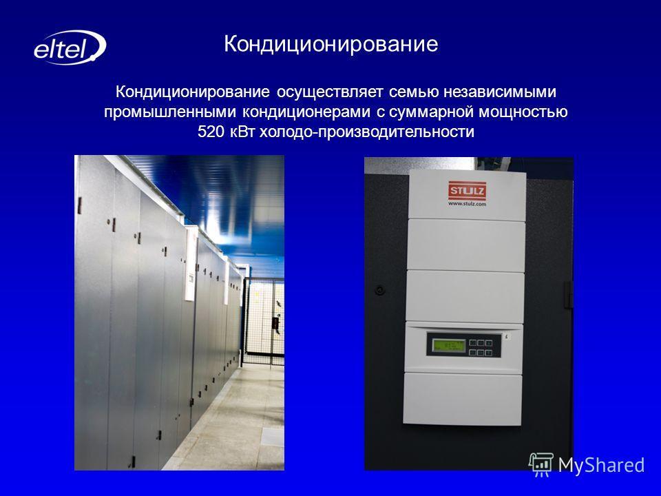 Кондиционирование Кондиционирование осуществляет семью независимыми промышленными кондиционерами с суммарной мощностью 520 кВт холодо-производительности