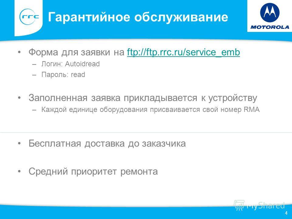 Гарантийное обслуживание Форма для заявки на ftp://ftp.rrc.ru/service_embftp://ftp.rrc.ru/service_emb –Логин: Autoidread –Пароль: read Заполненная заявка прикладывается к устройству –Каждой единице оборудования присваивается свой номер RMA Бесплатная