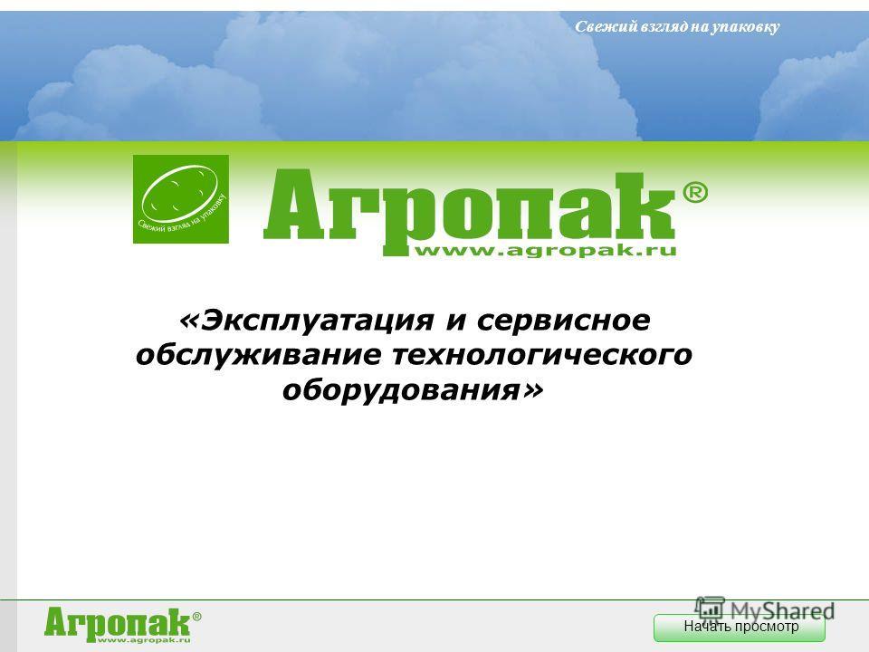 Свежий взгляд на упаковку Начать просмотр «Эксплуатация и сервисное обслуживание технологического оборудования»
