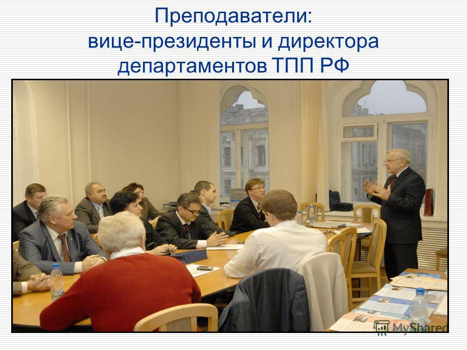 Преподаватели: вице-президенты и директора департаментов ТПП РФ