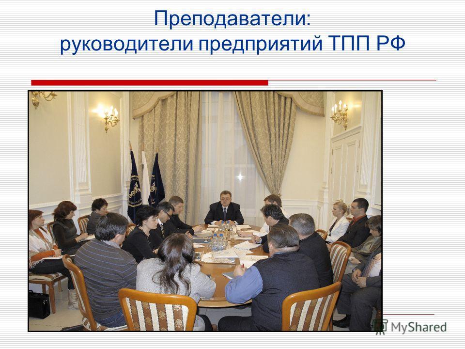 Преподаватели: руководители предприятий ТПП РФ