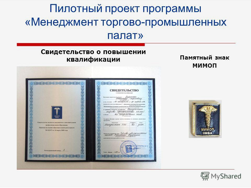 Пилотный проект программы «Менеджмент торгово-промышленных палат» Памятный знак МИМОП Свидетельство о повышении квалификации