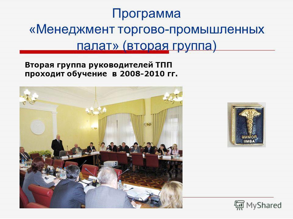Программа «Менеджмент торгово-промышленных палат» (вторая группа) Вторая группа руководителей ТПП проходит обучение в 2008-2010 гг.