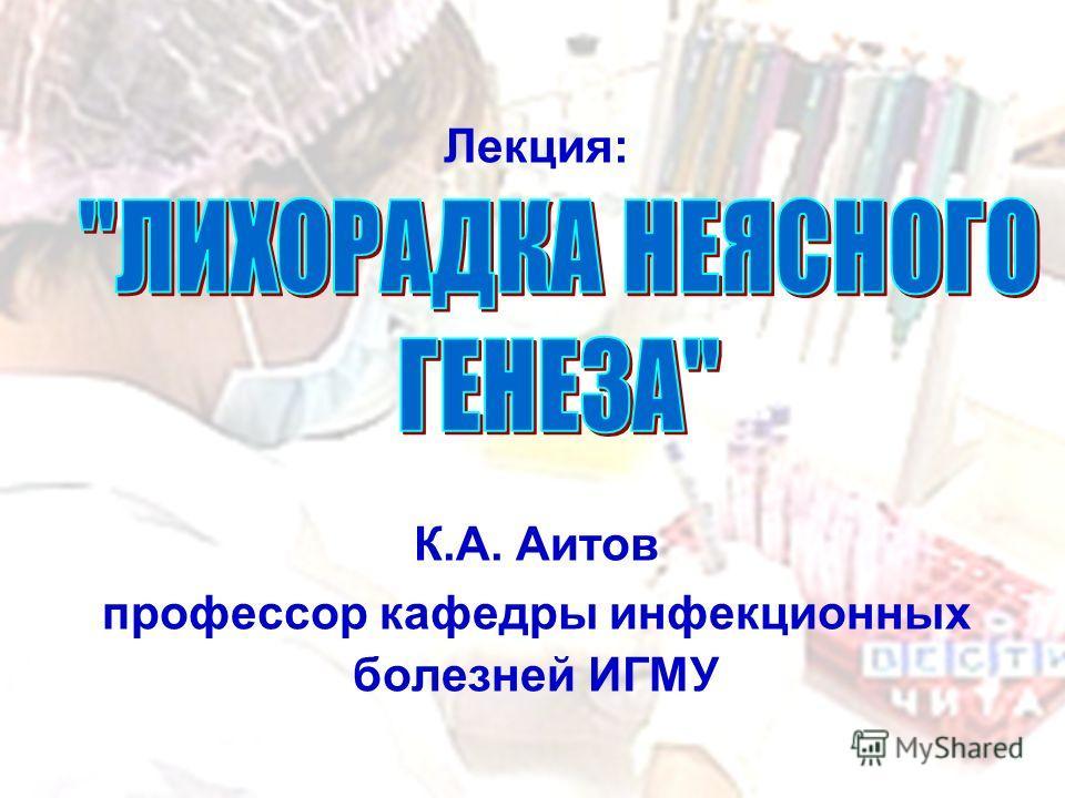 ЛНГ, К.А. Аитов, 20071 Лекция: К.А. Аитов профессор кафедры инфекционных болезней ИГМУ