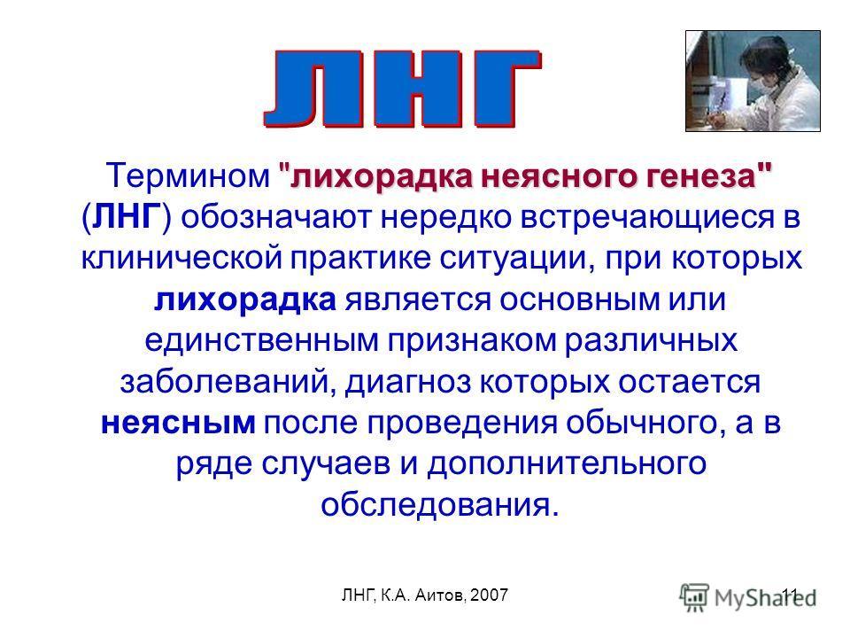 ЛНГ, К.А. Аитов, 200711