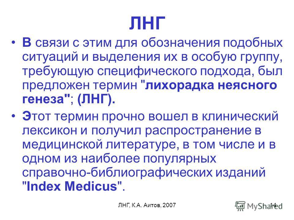 ЛНГ, К.А. Аитов, 200714 ЛНГ В связи с этим для обозначения подобных ситуаций и выделения их в особую группу, требующую специфического подхода, был предложен термин