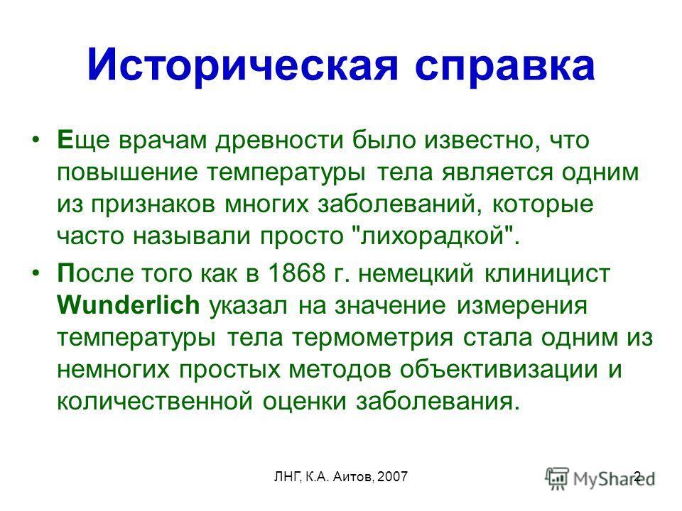 ЛНГ, К.А. Аитов, 20072 Историческая справка Еще врачам древности было известно, что повышение температуры тела является одним из признаков многих заболеваний, которые часто называли просто