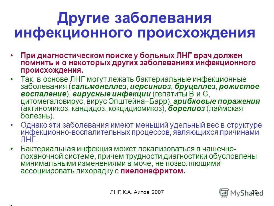 ЛНГ, К.А. Аитов, 200730 Другие заболевания инфекционного происхождения При диагностическом поиске у больных ЛНГ врач должен помнить и о некоторых других заболеваниях инфекционного происхождения. Так, в основе ЛНГ могут лежать бактериальные инфекционн
