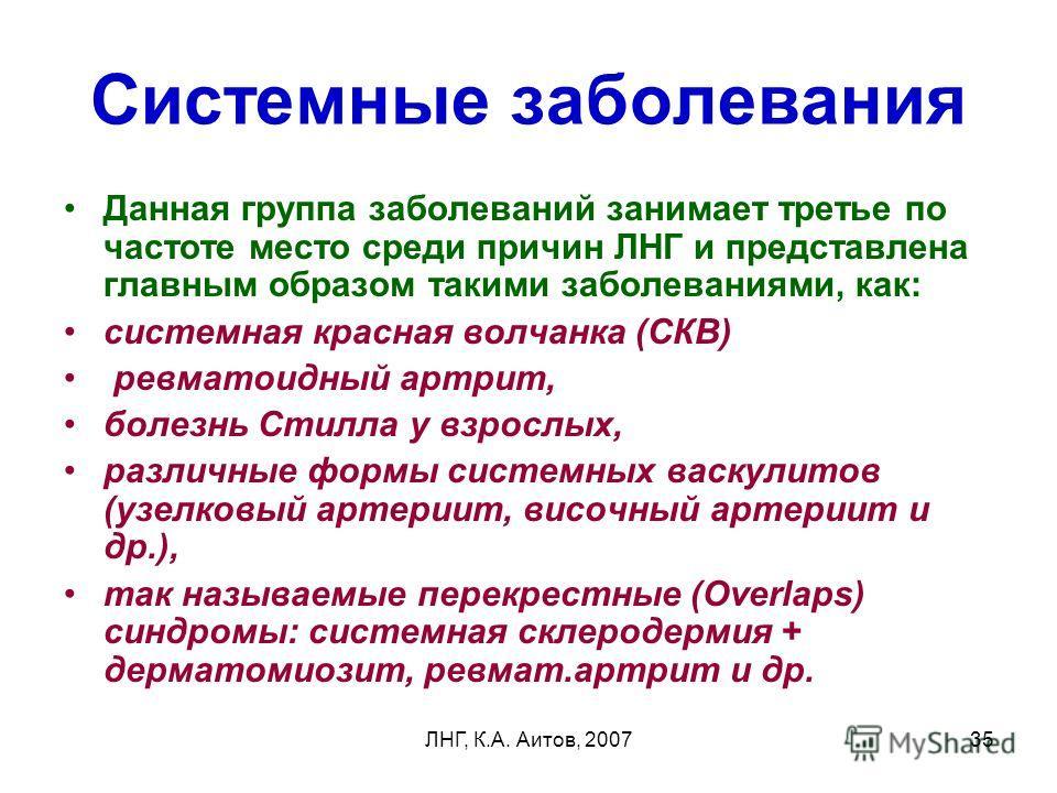 ЛНГ, К.А. Аитов, 200735 Системные заболевания Данная группа заболеваний занимает третье по частоте место среди причин ЛНГ и представлена главным образом такими заболеваниями, как: системная красная волчанка (СКВ) ревматоидный артрит, болезнь Стилла у