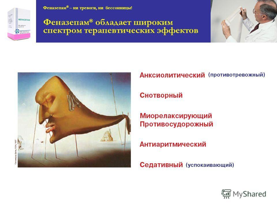 Феназепам ® обладает широким спектром терапевтических эффектов Феназепам ® – ни тревоги, ни бессонницы!