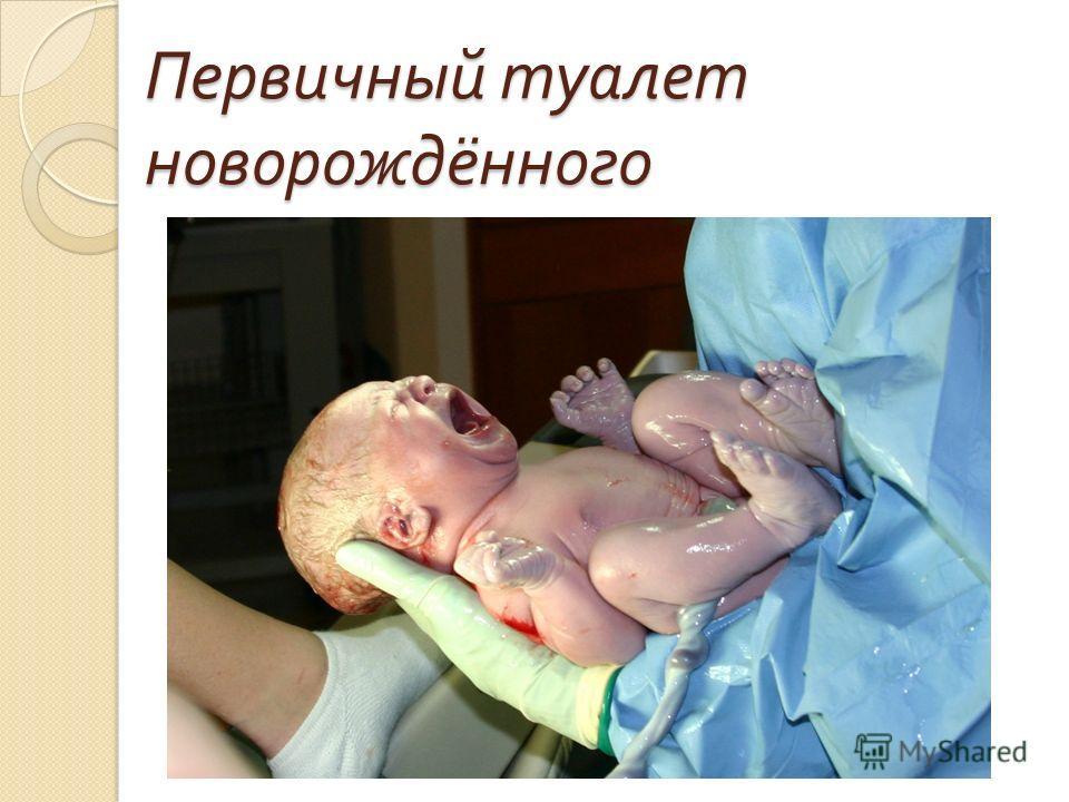 Первичный туалет новорождённого