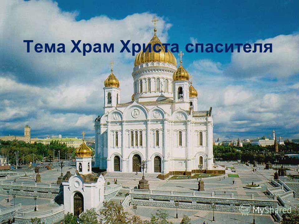 Тема Храм Христа спасителя