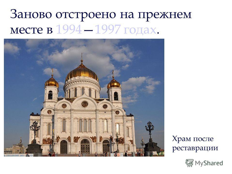 Заново отстроено на прежнем месте в 19941997 годах. Храм после реставрации