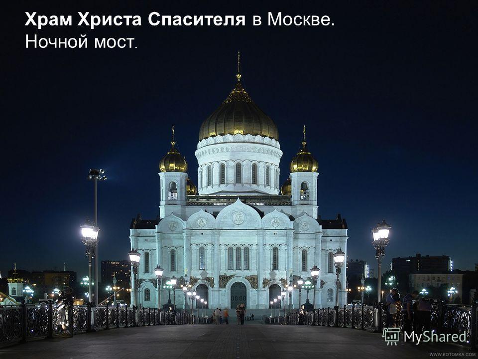 Храм Христа Спасителя в Москве. Ночной мост.