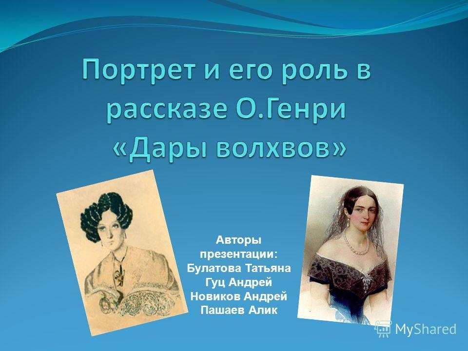 Авторы презентации: Булатова Татьяна Гуц Андрей Новиков Андрей Пашаев Алик