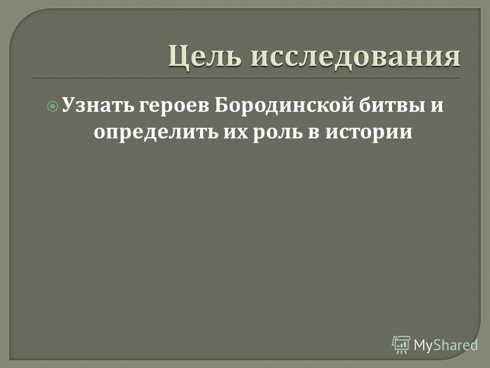 Узнать героев Бородинской битвы и определить их роль в истории