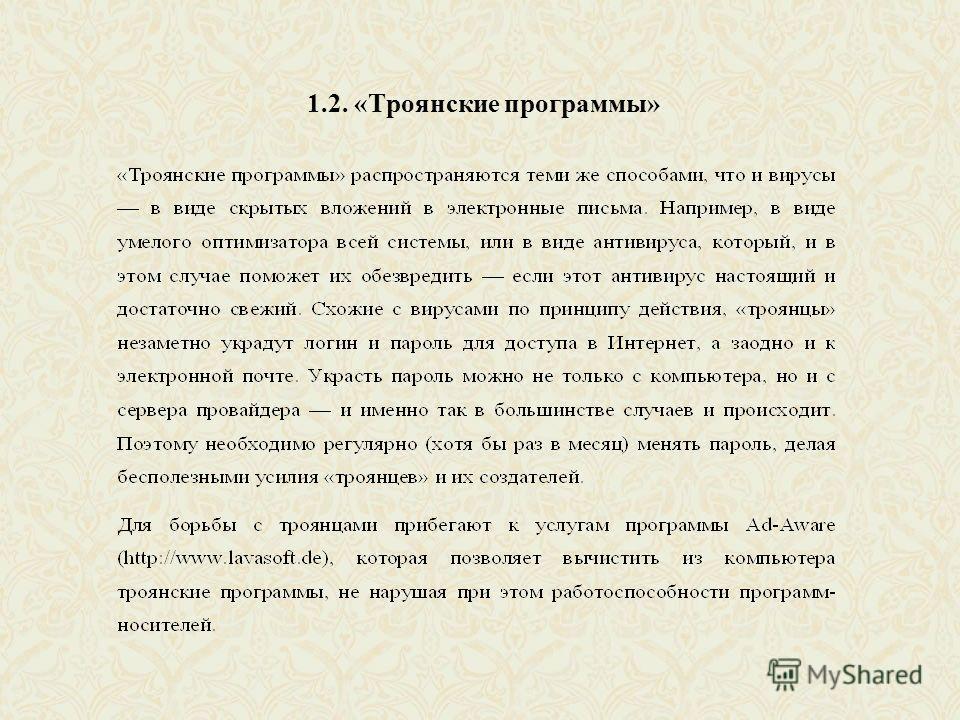 1.2. «Троянские программы»