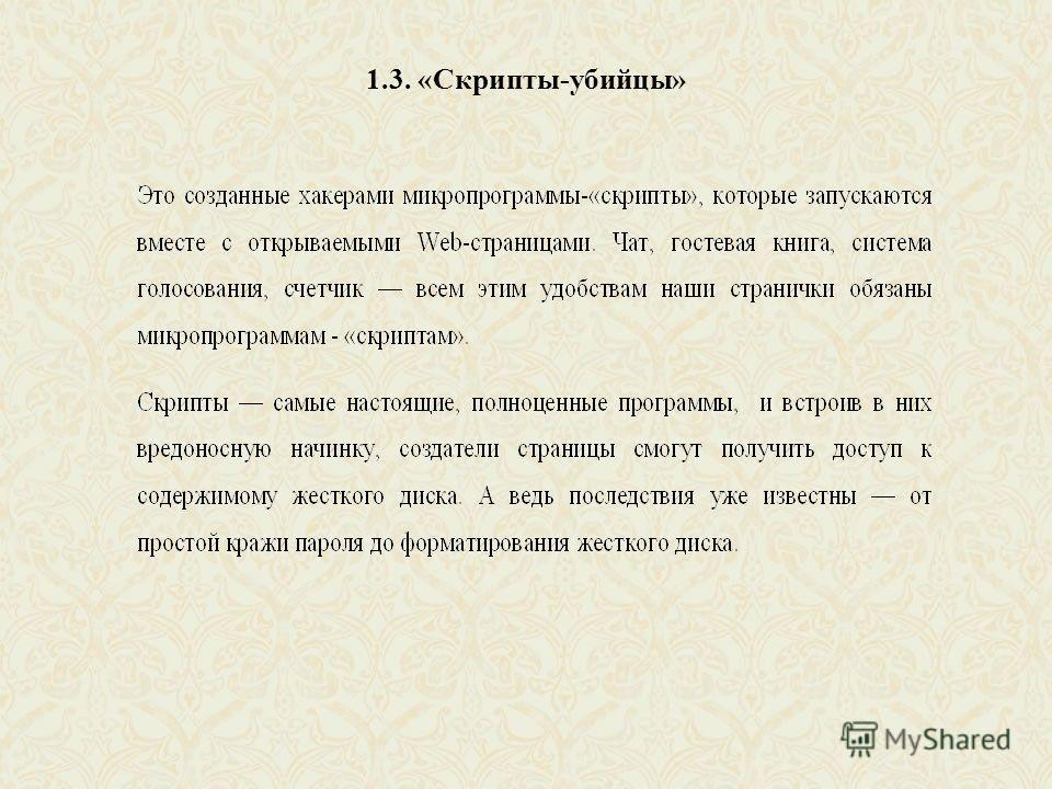 1.3. «Скрипты-убийцы»