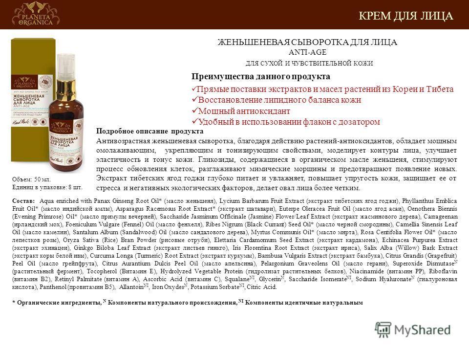 ЖЕНЬШЕНЕВАЯ СЫВОРОТКА ДЛЯ ЛИЦА ANTI-AGE ДЛЯ СУХОЙ И ЧУВСТВИТЕЛЬНОЙ КОЖИ Преимущества данного продукта Состав: Aqua enriched with Panax Ginseng Root Oil* (масло женьшеня), Lycium Barbarum Fruit Extract (экcтракт тибетских ягод годжи), Phyllanthus Embl