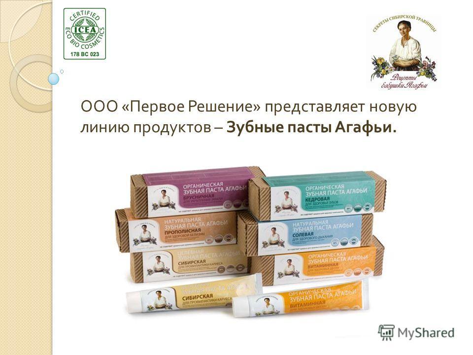 ООО « Первое Решение » представляет новую линию продуктов – Зубные пасты Агафьи.