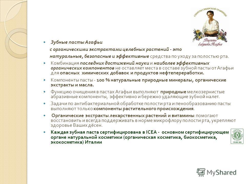 Зубные пасты Агафьи с органическими экстрактами целебных растений - это натуральные, безопасные и эффективные средства по уходу за полостью рта. Комбинация последних достижений науки и наиболее эффективных органических компонентов не оставляет места