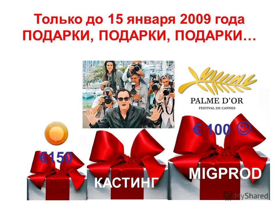 Только до 15 января 2009 года ПОДАРКИ, ПОДАРКИ, ПОДАРКИ… 100 MIGPROD 150 КАСТИНГ