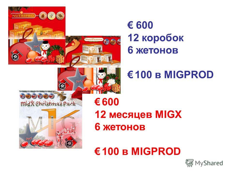 600 12 коробок 6 жетонов 100 в MIGPROD 600 12 месяцев MIGX 6 жетонов 100 в MIGPROD