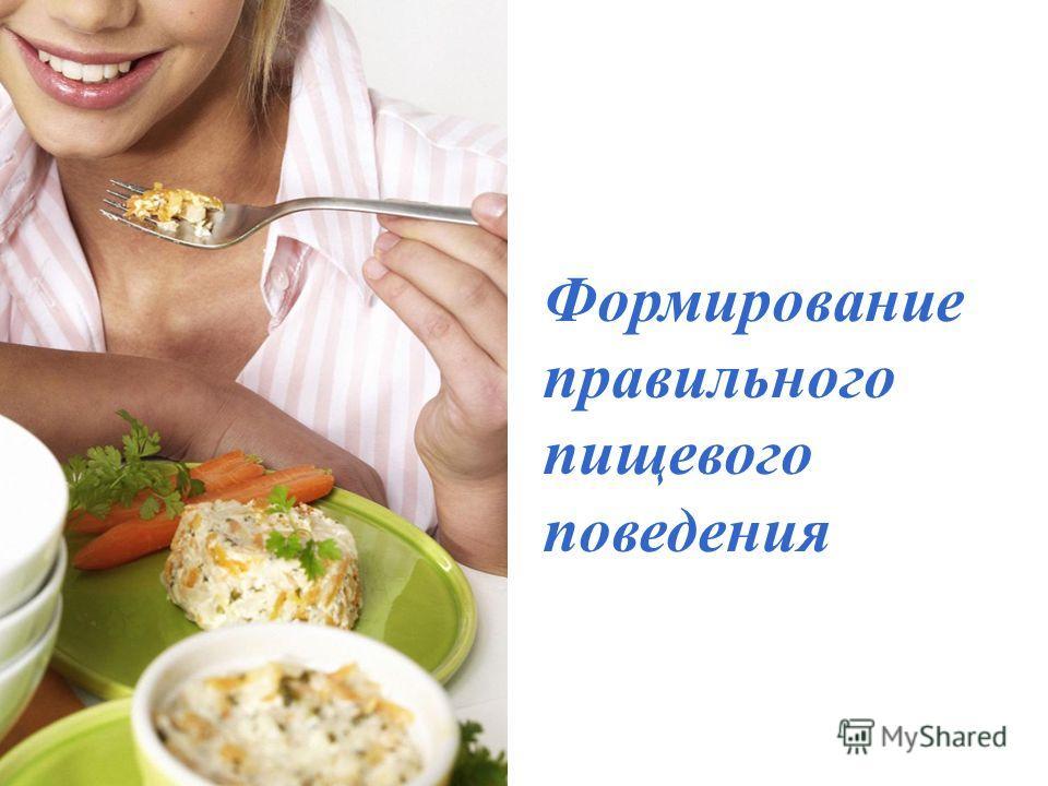 Формирование правильного пищевого поведения