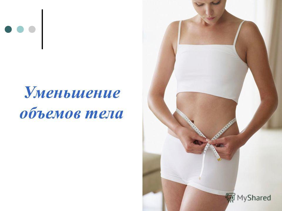 Уменьшение объемов тела