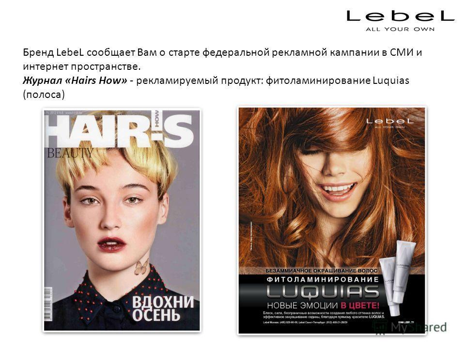 Бренд LebeL сообщает Вам о старте федеральной рекламной кампании в СМИ и интернет пространстве. Журнал «Hairs How» - рекламируемый продукт: фитоламинирование Luquias (полоса)