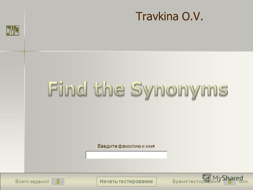 мин. 5 Время тестирования Начать тестирование 3 Всего заданий Введите фамилию и имя Travkina O.V.