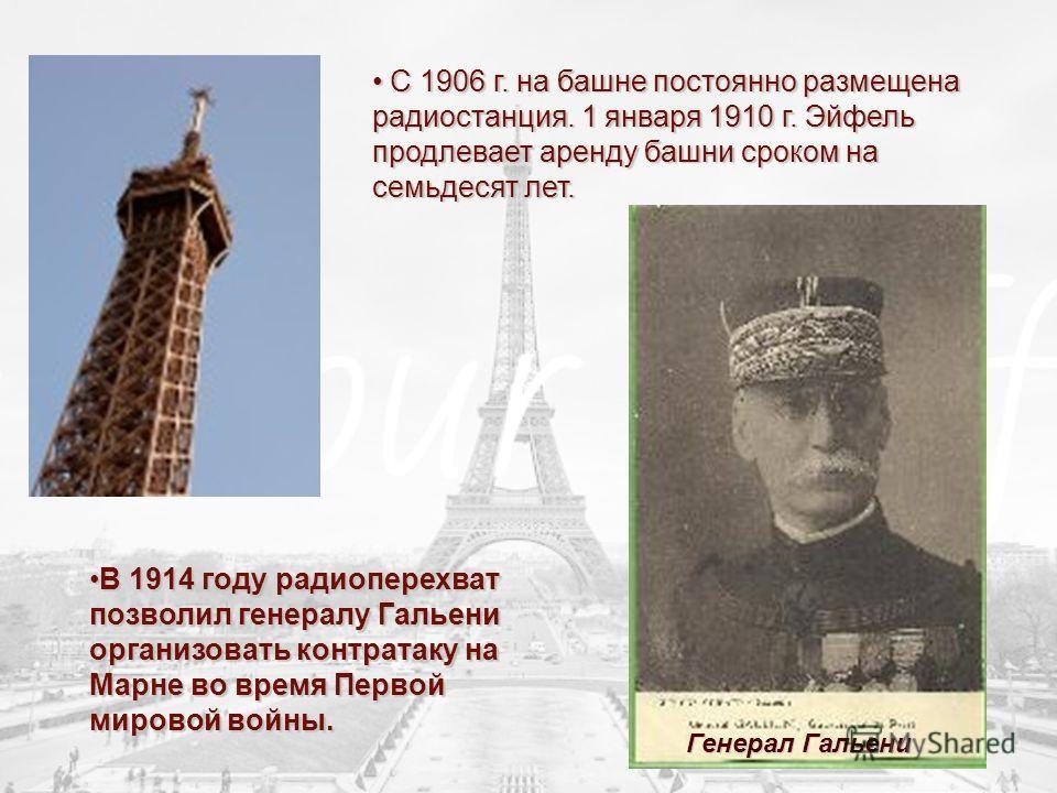 С 1906 г. на башне постоянно размещена радиостанция. 1 января 1910 г. Эйфель продлевает аренду башни сроком на семьдесят лет. С 1906 г. на башне постоянно размещена радиостанция. 1 января 1910 г. Эйфель продлевает аренду башни сроком на семьдесят лет
