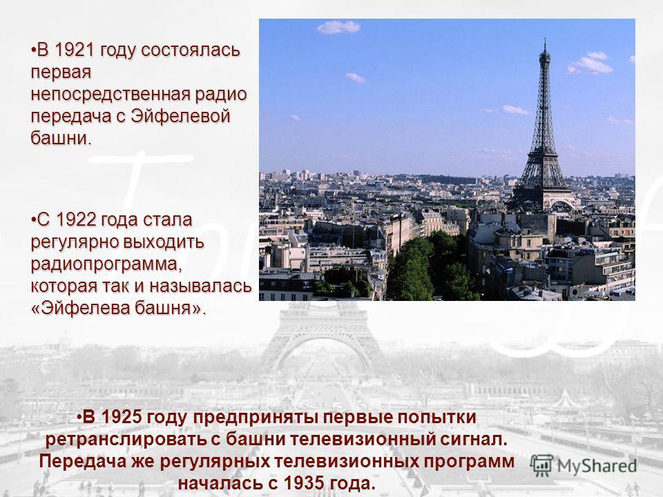 В 1921 году состоялась первая непосредственная радио передача с Эйфелевой башни.В 1921 году состоялась первая непосредственная радио передача с Эйфелевой башни. С 1922 года стала регулярно выходить радиопрограмма, которая так и называлась «Эйфелева б