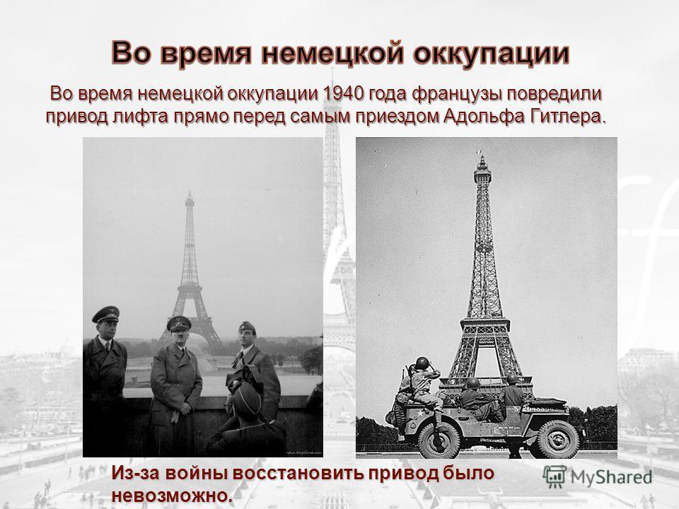 Во время немецкой оккупации 1940 года французы повредили привод лифта прямо перед самым приездом Адольфа Гитлера. Из-за войны восстановить привод было невозможно.