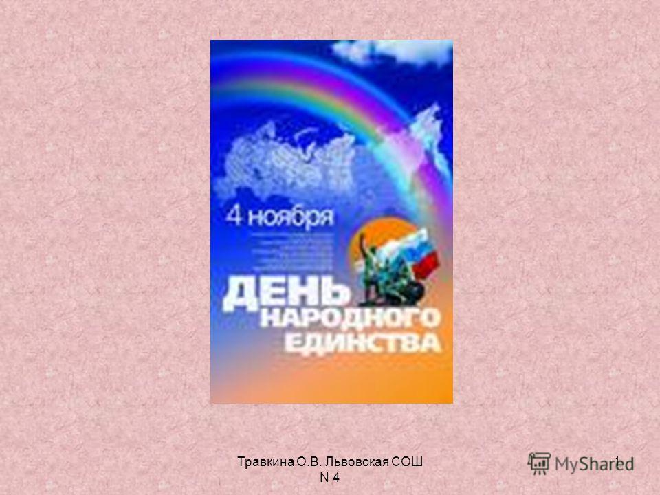 Травкина О.В. Львовская СОШ N 4 1