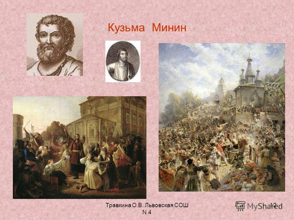Травкина О.В. Львовская СОШ N 4 12 Кузьма Минин