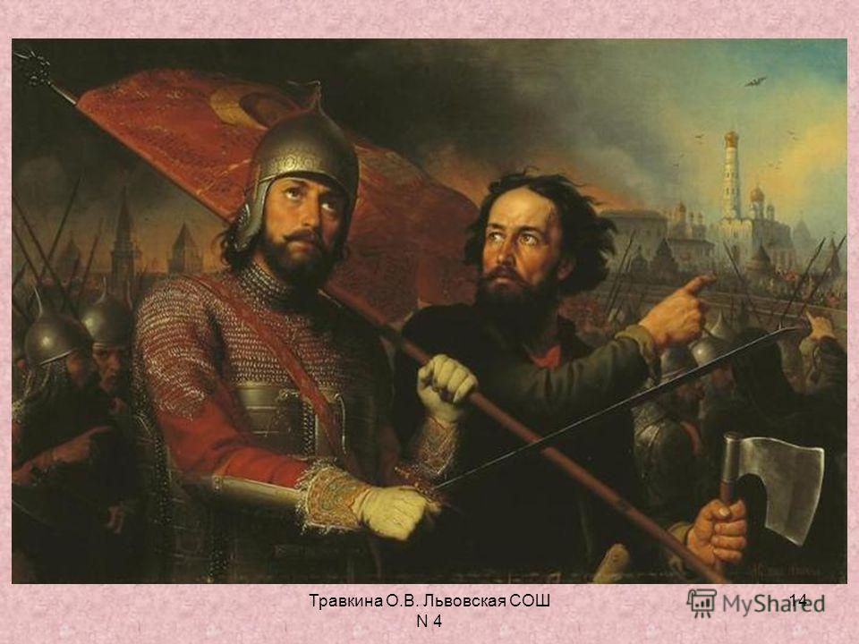 Травкина О.В. Львовская СОШ N 4 14