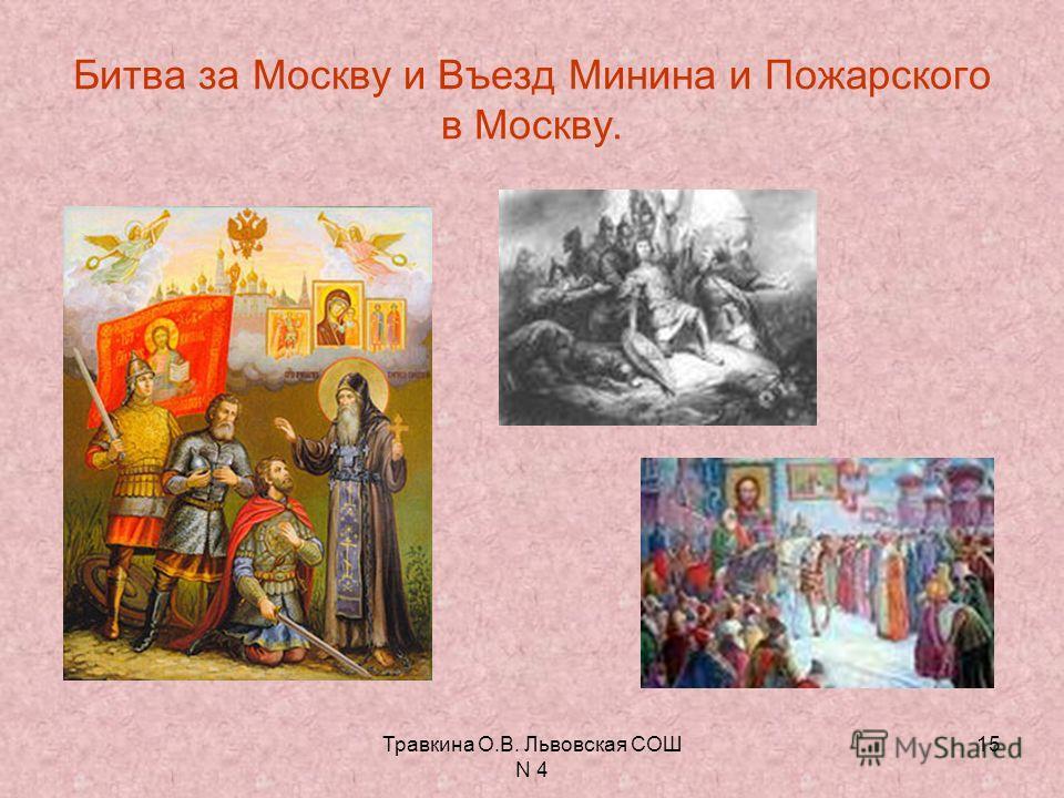 Травкина О.В. Львовская СОШ N 4 15 Битва за Москву и Въезд Минина и Пожарского в Москву.
